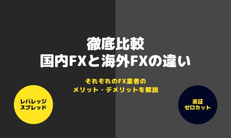 【徹底比較】国内FXと海外FXの違いやそれぞれのメリット・デメリットを解説!