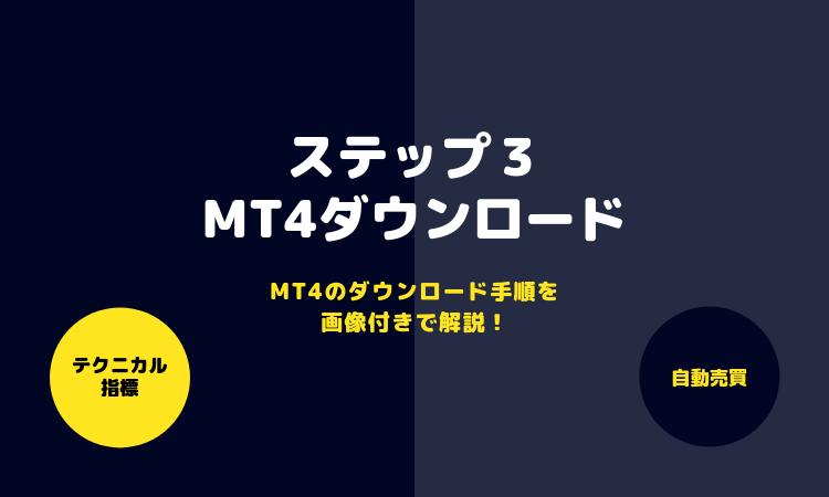 【STEP3】FXジャイアンツでMT4をダウンロードする手順を解説<画像付き>