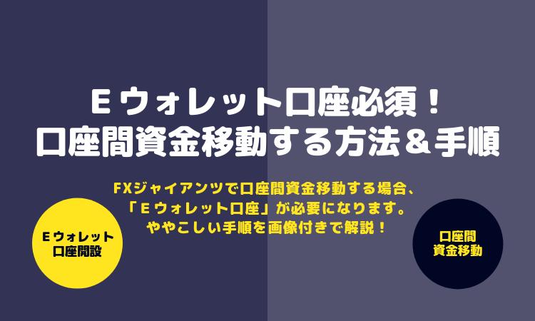 口座間資金移動_アイキャッチ画像