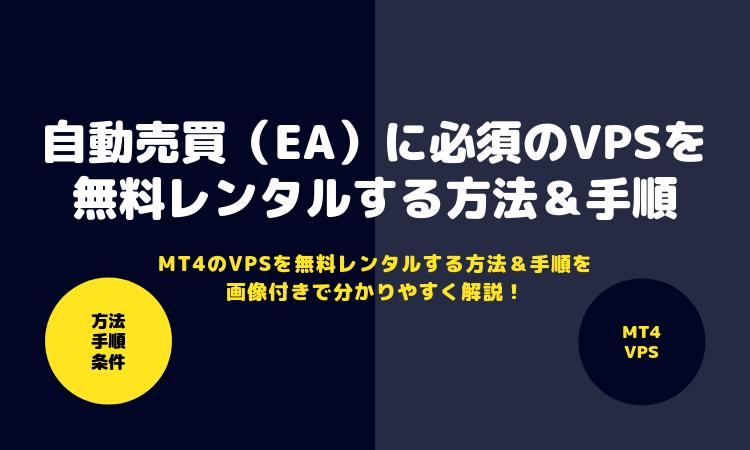 【EAトレーダー必見】FXジャイアンツでVPSを無料レンタル・有効化する方法&手順