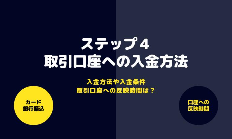 【STEP4】FXジャイアンツの入金方法や手数料、口座への反映にかかる時間は?