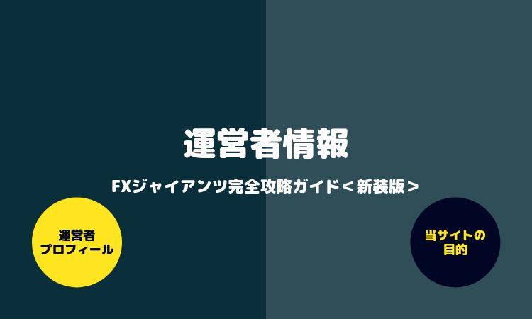 運営者情報_アイキャッチ画像